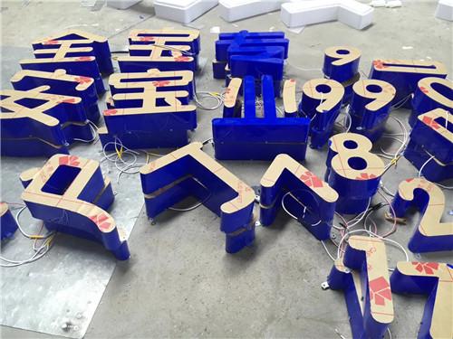 不锈钢西安发光字制作流程