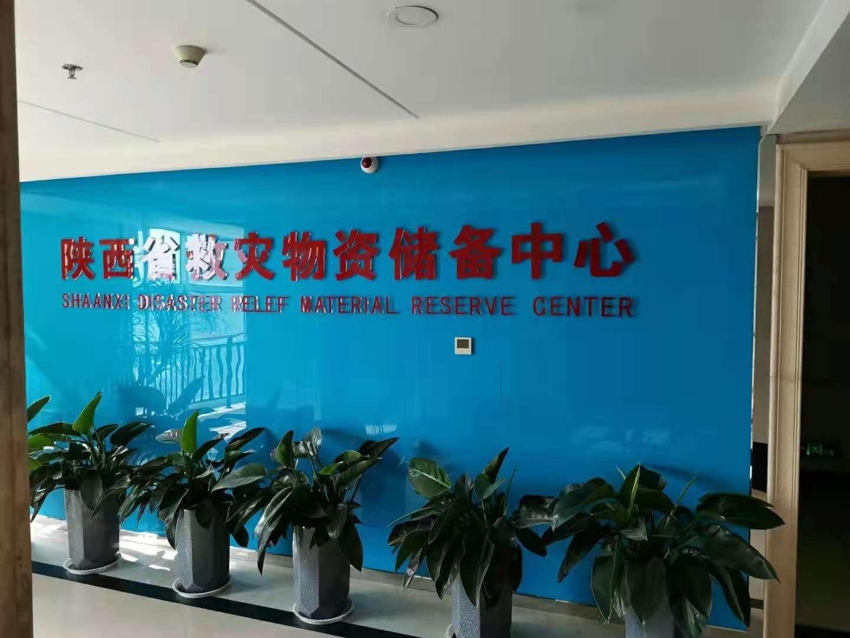 陕西省抗震救灾物资储备公司聚氨酯超耐磨地坪施工