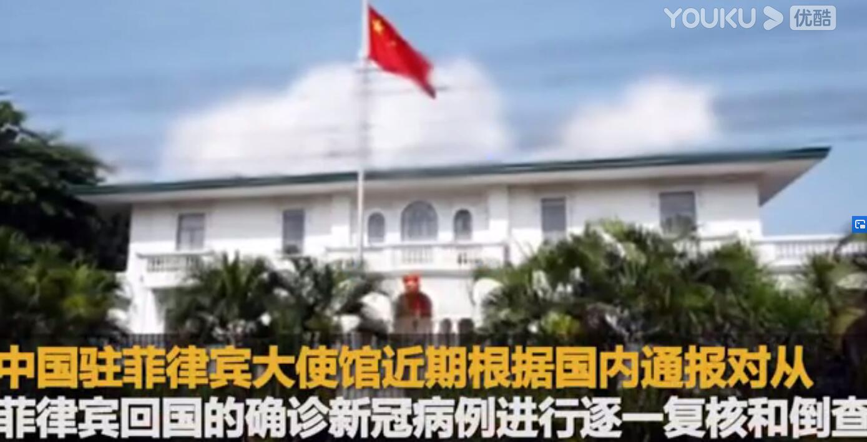 驻菲律宾使馆:2人篡改检测报告骗取核酸码乘机回国