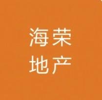 西安会计培训学校合作客户海荣地产