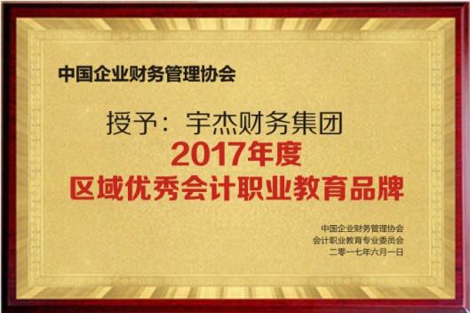 中国企业财务管理协会授予新萄京娱乐2017年澳门地区区域优秀会计职业教育品牌