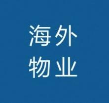 西安会计培训班合作客户海外物业