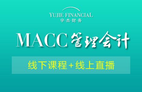 会计培训课程——MACC管理会计