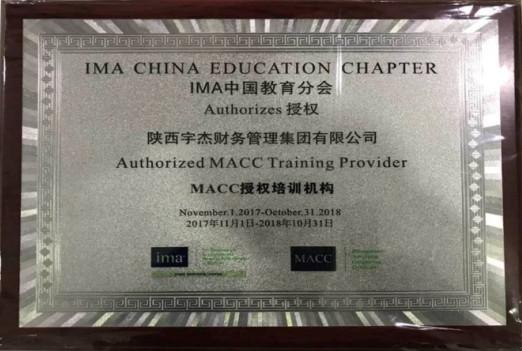 IMA中国教育分会授予澳门新萄京娱乐从事MACC培训