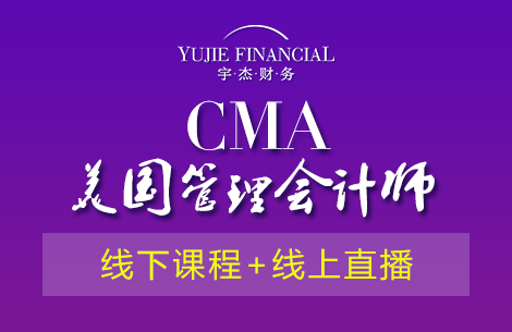 会计培训课程——CMA管理会计