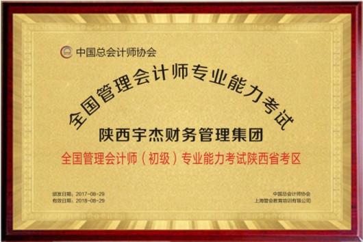 中国总会计师协会管理会计师(初级)能力认证项目陕西考区考点