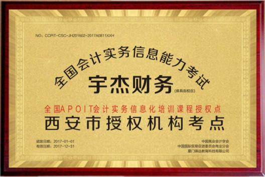 授予全国会计实务信息化能力考试考点
