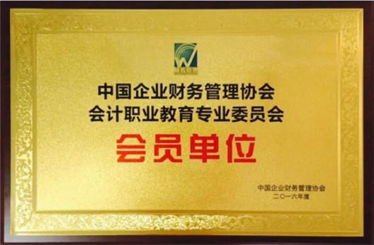 中国企业财务管理协会会计职业教育专业委员会员单位