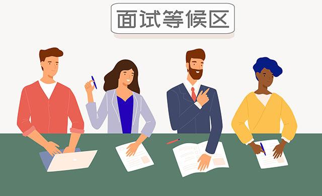 如何回答会计面试中HR的提问?这些关键你需要掌握!