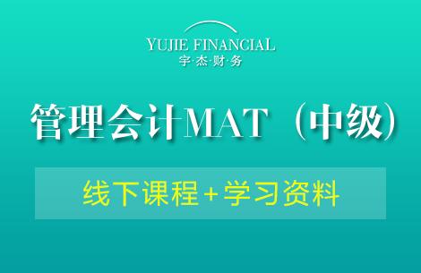 会计培训课程——管理会计MAT(中级)
