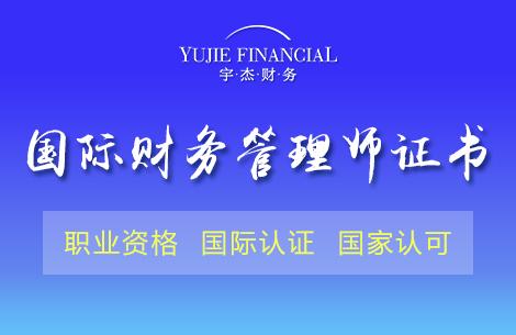 国际财务管理师(IFM)
