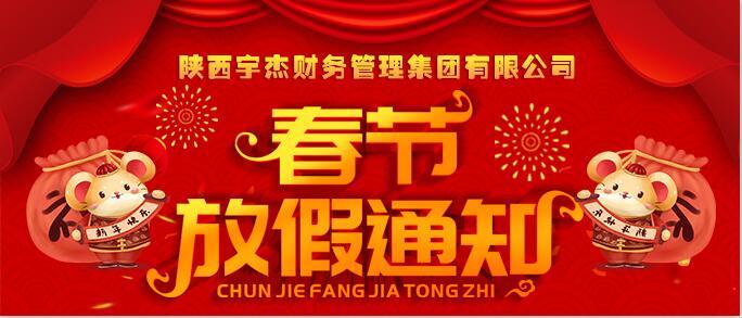 陕西宇杰财务管理集团2020年春节放假通知