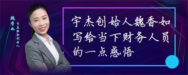 新萄京创始人魏香如写给当下财务人员的一点感悟