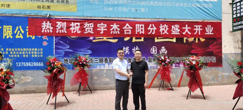 热烈祝贺渭南合阳校区盛大开业!