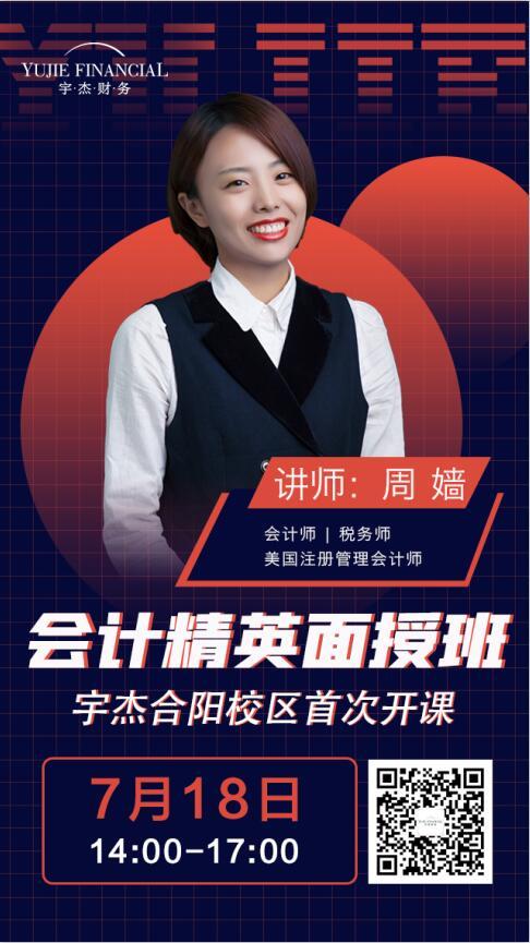 新萄京娱乐合阳分校会计**面授班开课啦!