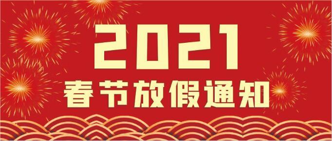 关于宇杰财务集团2021年度寒假放假通知