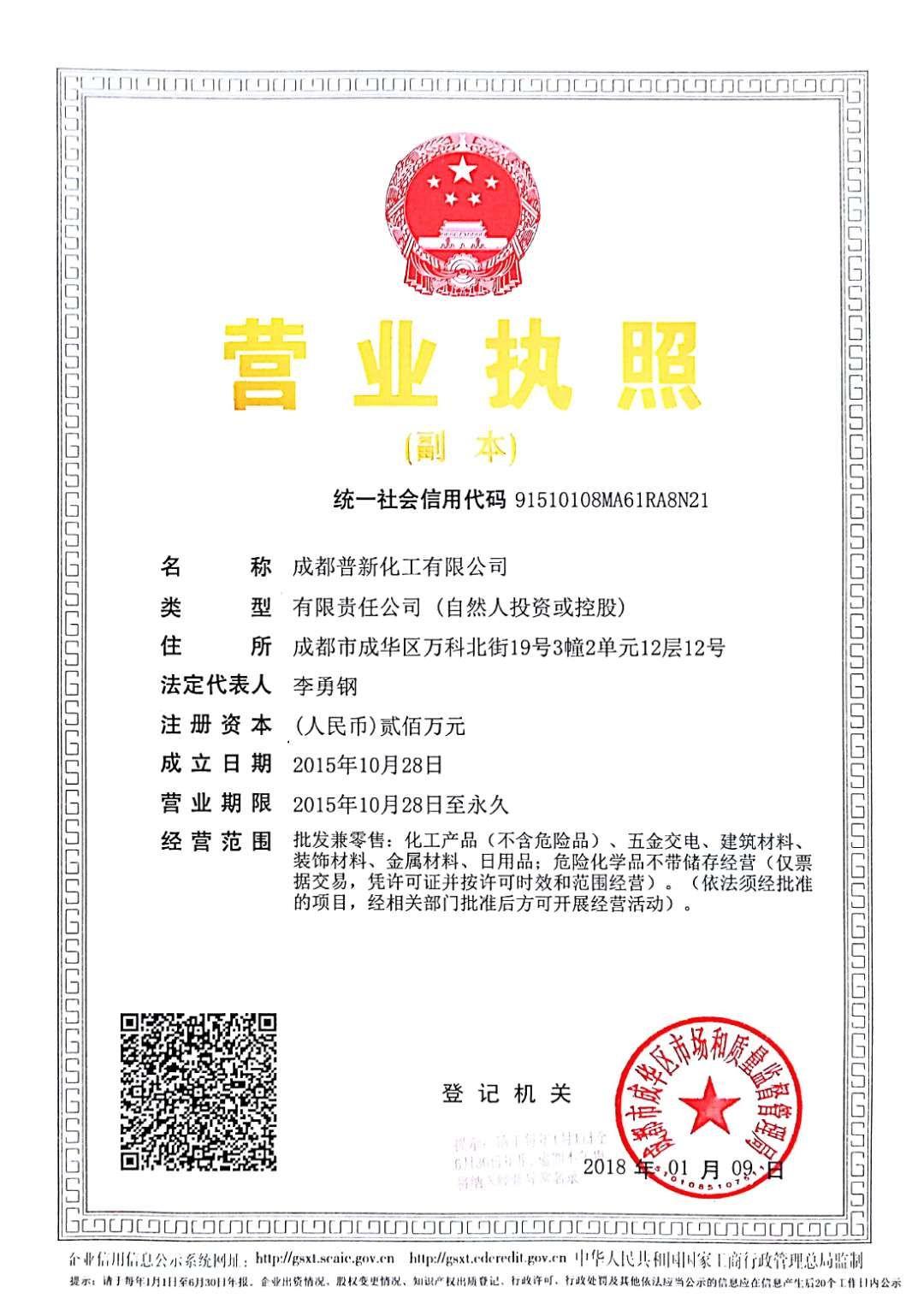 成都普新化工有限公司营业执照