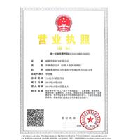 注册送300元打到2000_无需申请自动送彩金营业执照