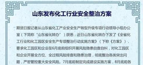 丙二醇甲醚醋酸酯网站报道|化工大省迎来清理整顿