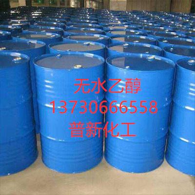 四川无水乙醇厂家为您介绍无水乙醇的化学性质