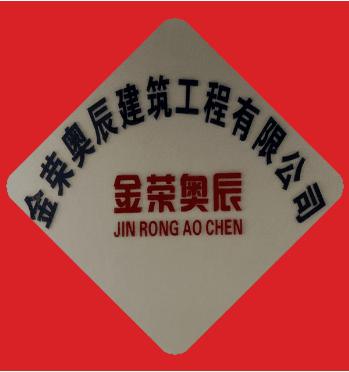 金荣奥辰建筑工程有限公司
