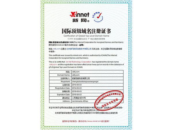 成都瑞泰嘉通风设备网站域名证书