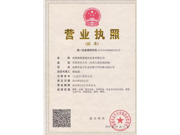成都瑞泰嘉通风设备有限公司营业执照