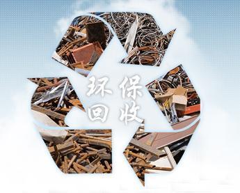 内蒙古金属回收