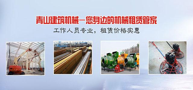 内蒙古山青建筑机械租赁有限公司