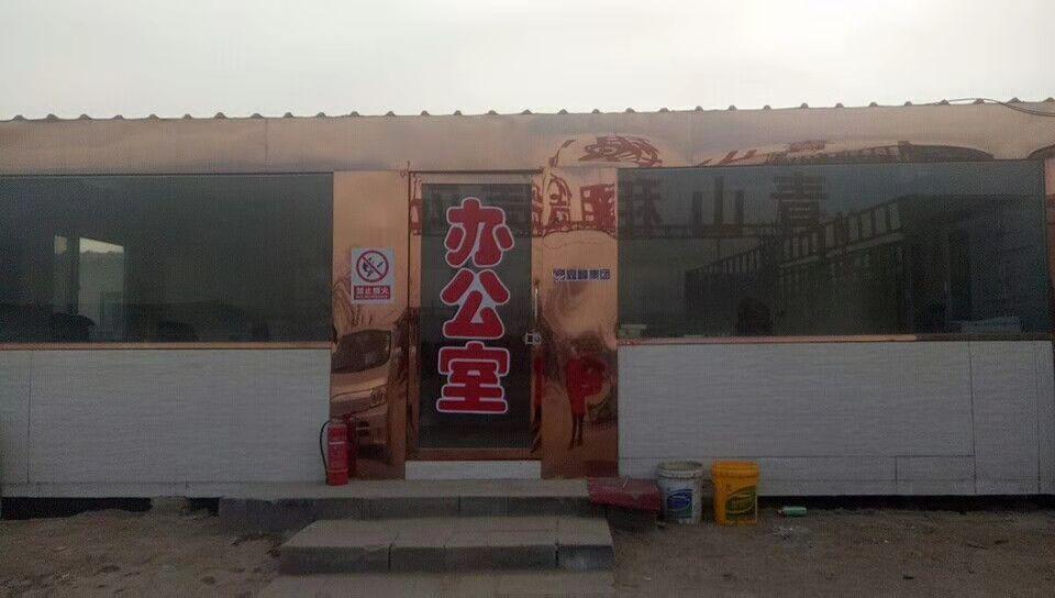 内蒙古山青建筑公司环境详述