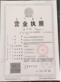 内蒙古山青建筑机械租赁有限公司资质