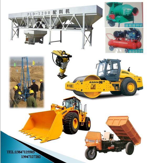 呼市建筑机械设备