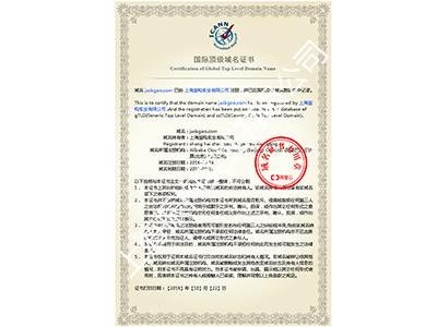 上海振構實業有限公司榮譽資質