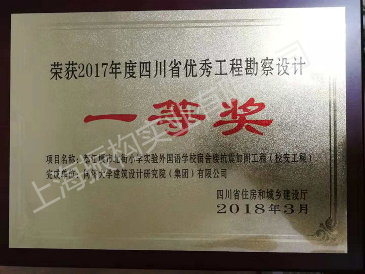 上海隔震裝置銷售公司榮譽資質