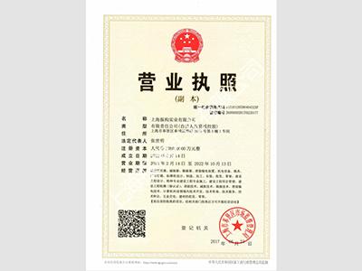 上海阻尼器研發公司營業執照