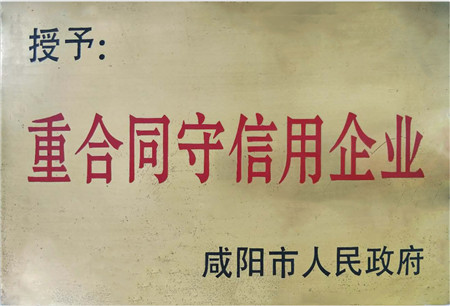 陕西农产品包装重合同守信用企业荣誉