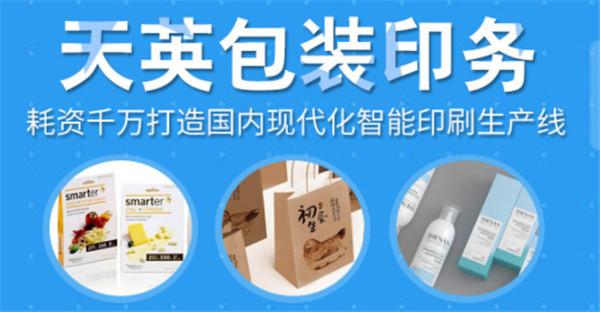 陕西彩印包装厂家