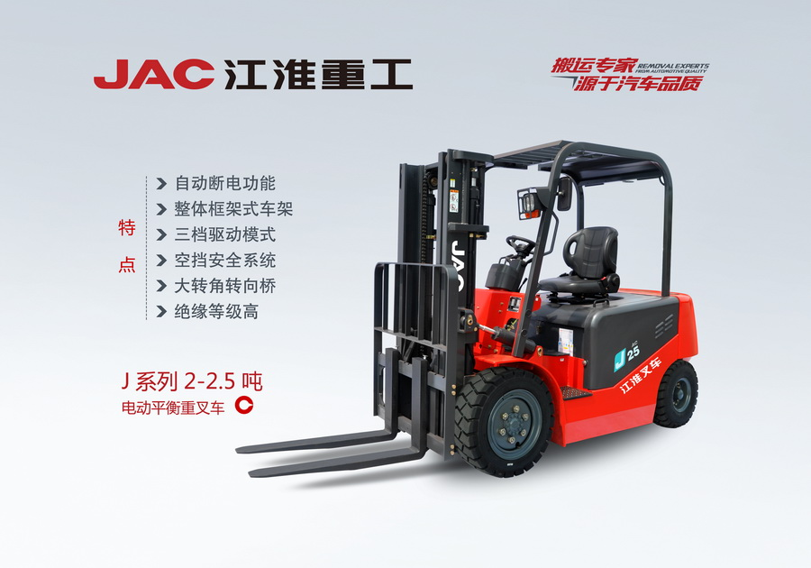 四川电瓶叉车2-2.5吨