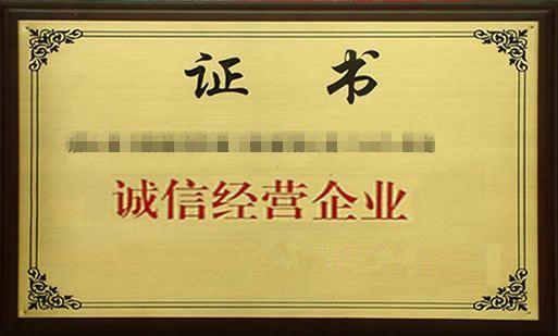 四川江淮企业证书