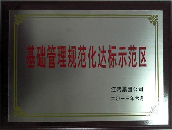 江淮叉车荣誉资质