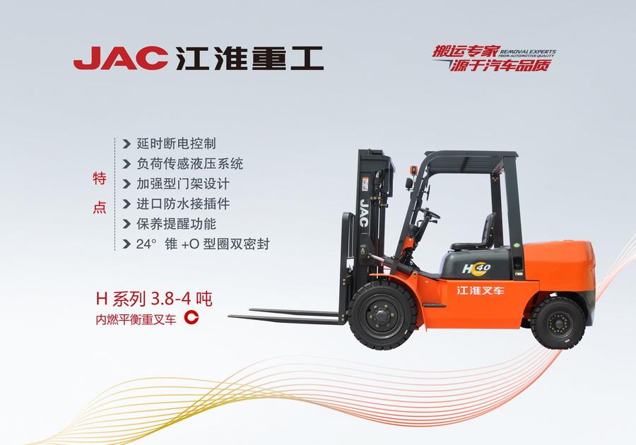 四川内燃叉车3.8-4吨