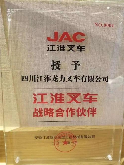 四川江淮叉车有限公司