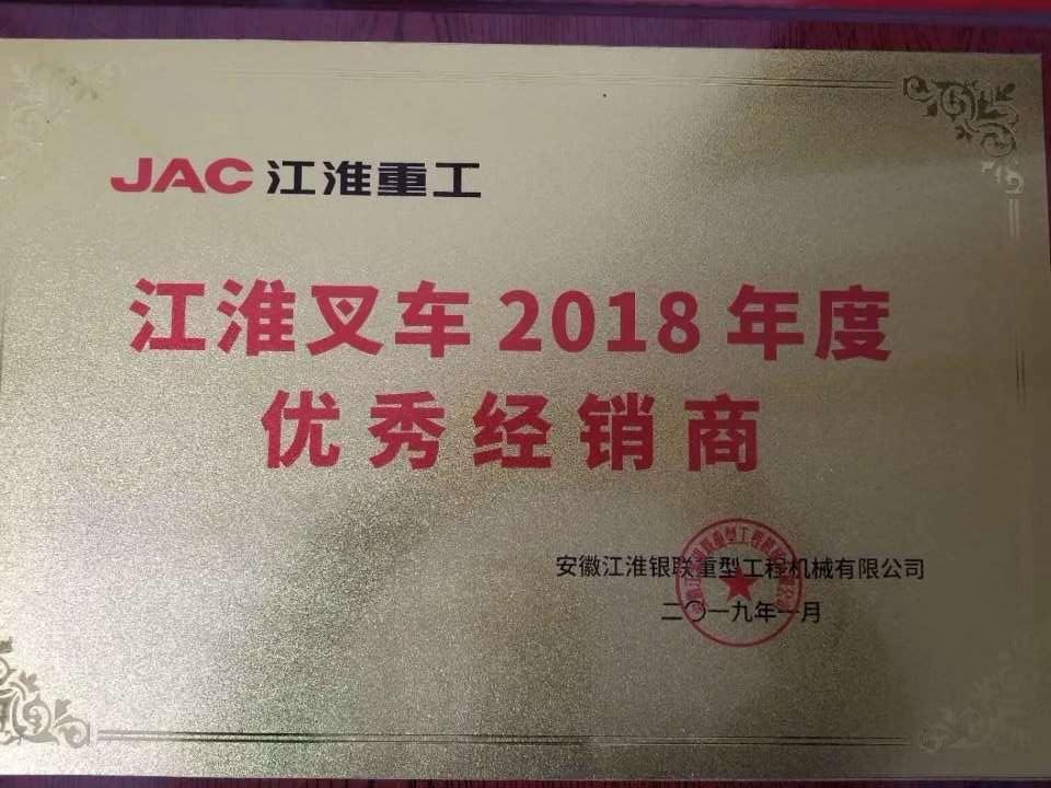 四川江淮叉车二零一八年度荣誉