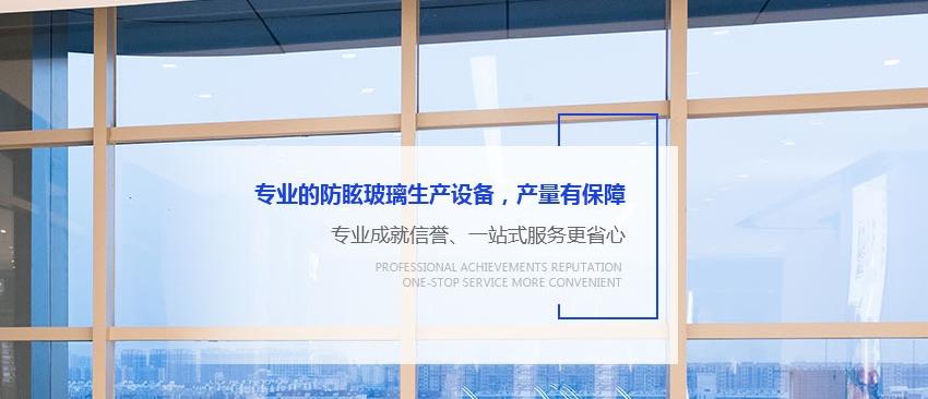 綿陽市一级片玻璃有限公司