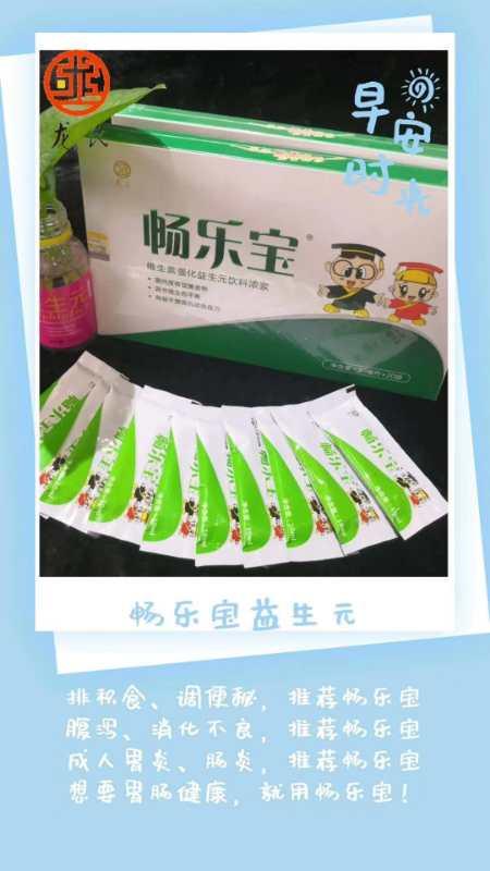 坤宇实业温馨提示;服用畅乐宝益生元如何做到胃肠功能调理