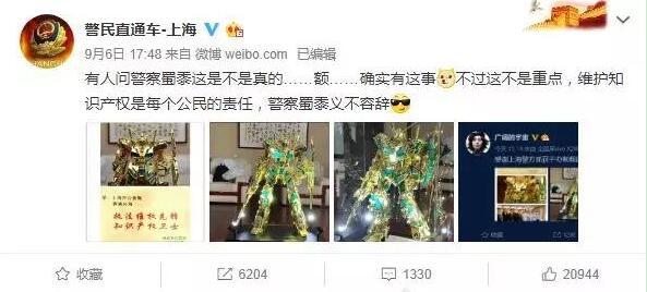 上海市公安局官方微博