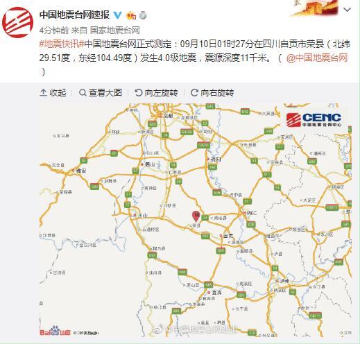 四川自贡市荣县发生4.0级地震