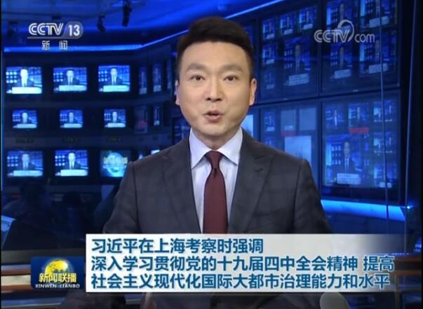 习近平在上海考察时强调 深入学习贯彻党的十九届四中全会精神