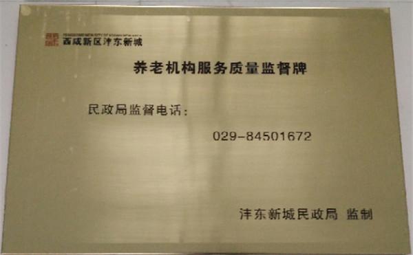 养老机构服务质量监督牌
