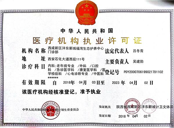 西咸新区沣东新城千亿国际app生态护养中心医疗机许可证